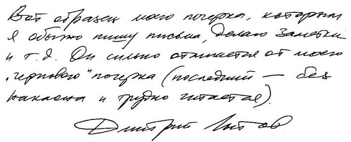 русского языка красивые буквы фото